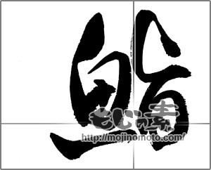 筆文字素材:鮨 [22951]