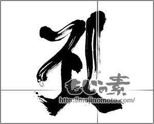 筆文字素材:ア(梵字アート) [23667]
