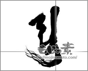 筆文字素材:布袋(梵字アート) [23670]