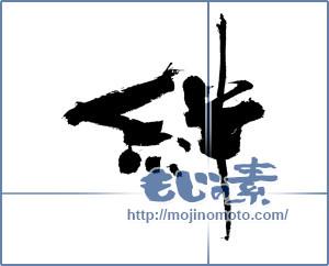 筆文字素材:絆3 [19000]