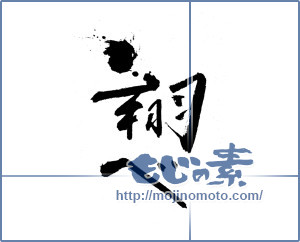 筆文字素材:翔 [19006]