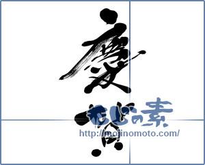 筆文字素材:慶賀 [12672]