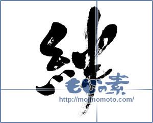 筆文字素材:絆 [13048]
