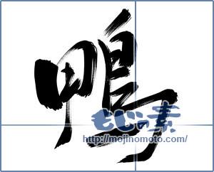 筆文字素材:鴨 [13452]