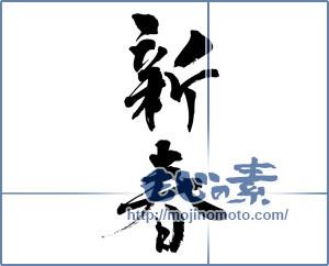 筆文字素材:新春 [14591]