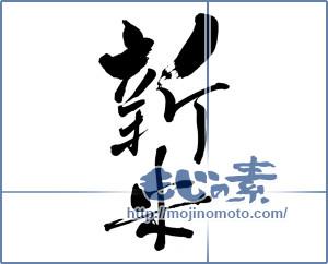 筆文字素材:新米 [5808]