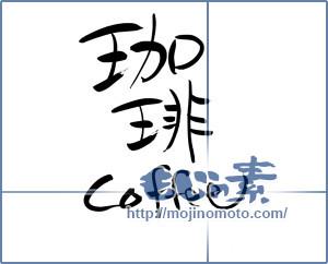 筆文字素材:珈琲 coffee [5848]