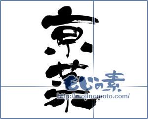 筆文字素材:京菜 [6147]