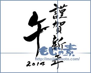 筆文字素材:謹賀新年 午 2014 [6194]