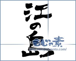 筆文字素材:江の島 [6214]