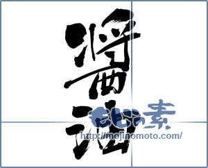 筆文字素材:醤油 [6323]