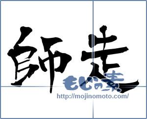 筆文字素材:師走 [6342]