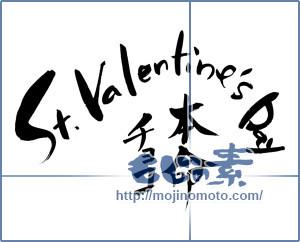 筆文字素材:St.Valentine'sDay本命チョコ [6496]
