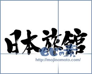 筆文字素材:日本旅館 [6607]