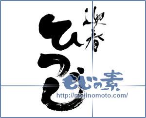 筆文字素材:迎春 ひつじ [7230]