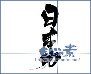 筆文字素材:日本力 [8299]