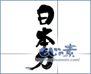 筆文字素材:日本力 [8305]