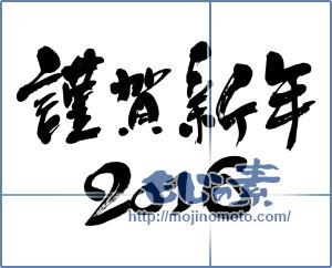 筆文字素材:謹賀新年 2016 [8991]