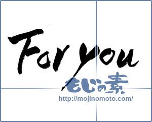 筆文字素材:For you [13304]
