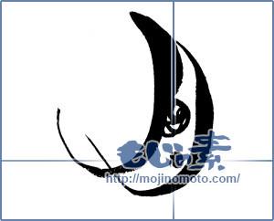 筆文字素材:月 [13310]