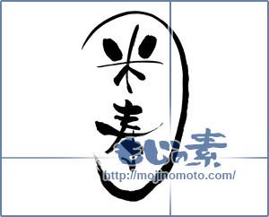 筆文字素材:米寿 [13320]