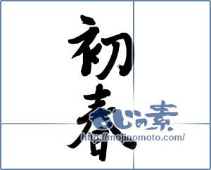 筆文字素材:初春 [5696]