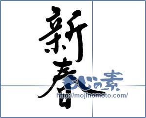 筆文字素材:新春 [5730]