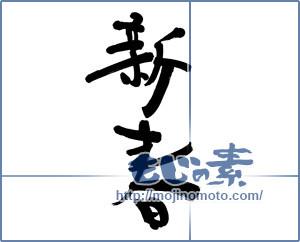 筆文字素材:新春 [5731]