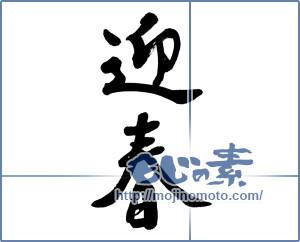 筆文字素材:迎春 [5746]