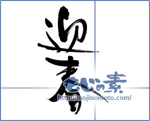 筆文字素材:迎春 [5747]