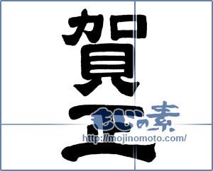 筆文字素材:賀正 [5758]