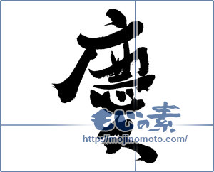 筆文字素材:慶 [5891]