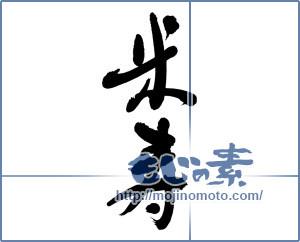 筆文字素材:米寿 [5969]