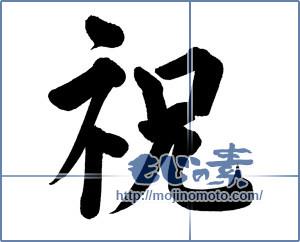 筆文字素材:祝 [6014]