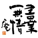 風味豊の書業無情庵(ふうみゆたかのしょぎょうむじょうあん)