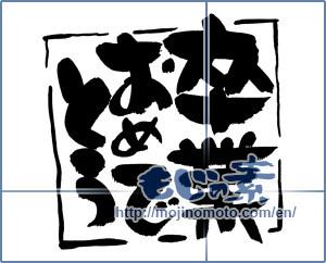 the japanese calligraphy 卒業おめでとう 落款風 congratulations on