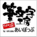 筆文字工房 あいぽっぷ(神奈川県)