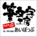 筆文字工房 あいぽっぷ(ふでもじこうぼう あいぽっぷ)