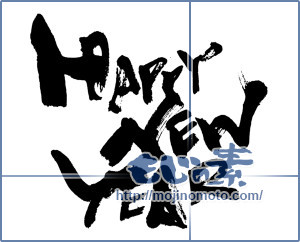 筆文字素材:HAPPY NEW YEAR [14385]