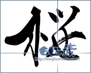 筆文字素材:桜 [9904]