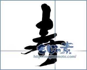 筆文字素材:寿 [15279]