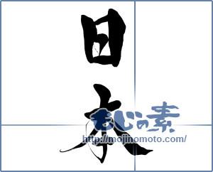 筆文字素材:日本 [15423]