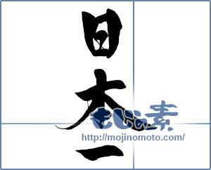 筆文字素材:日本一 [15425]