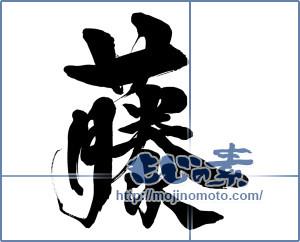 筆文字素材:藤 [15500]