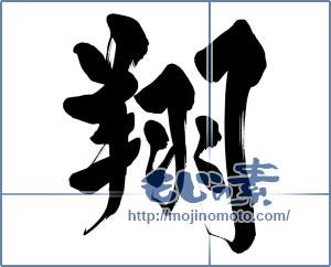 筆文字素材:翔 [15521]
