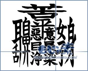 筆文字素材:ぼんのう・煩悩 [15524]