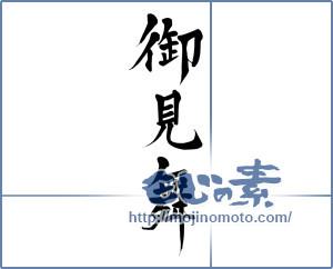筆文字素材:御見舞 [15532]