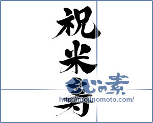 筆文字素材:祝米寿 [15560]