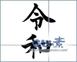 筆文字素材:令和 [15574]