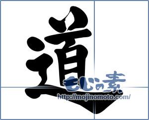 筆文字素材:道 [15575]